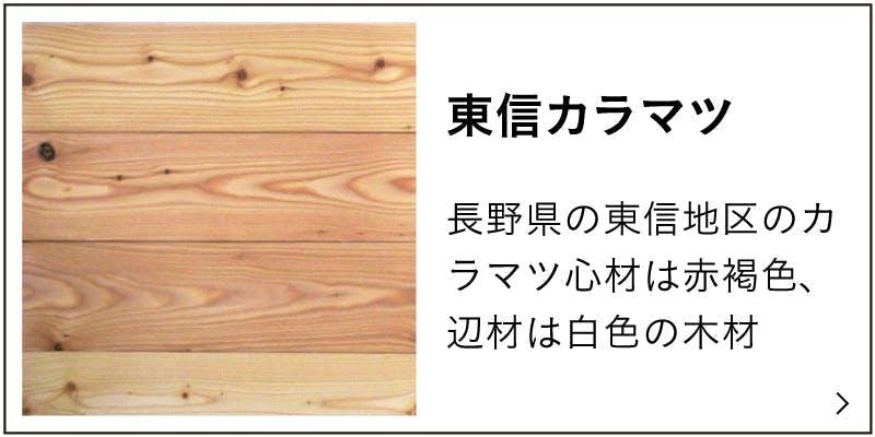 東信カラマツの特徴説明バナー