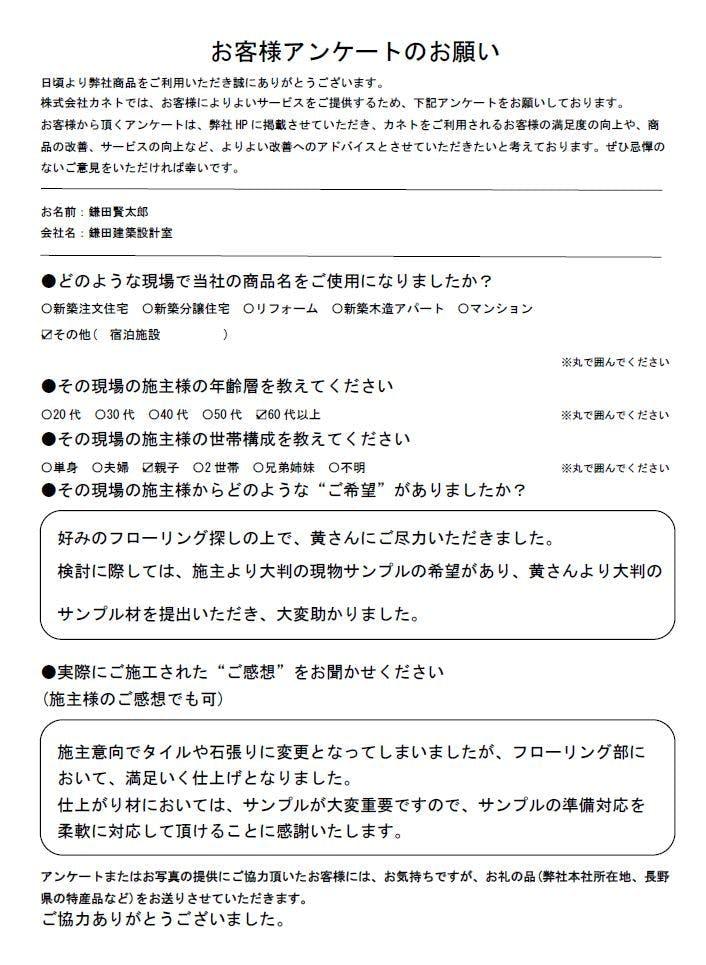長野県 鎌田建築設計室様 鎌田 賢太郎様
