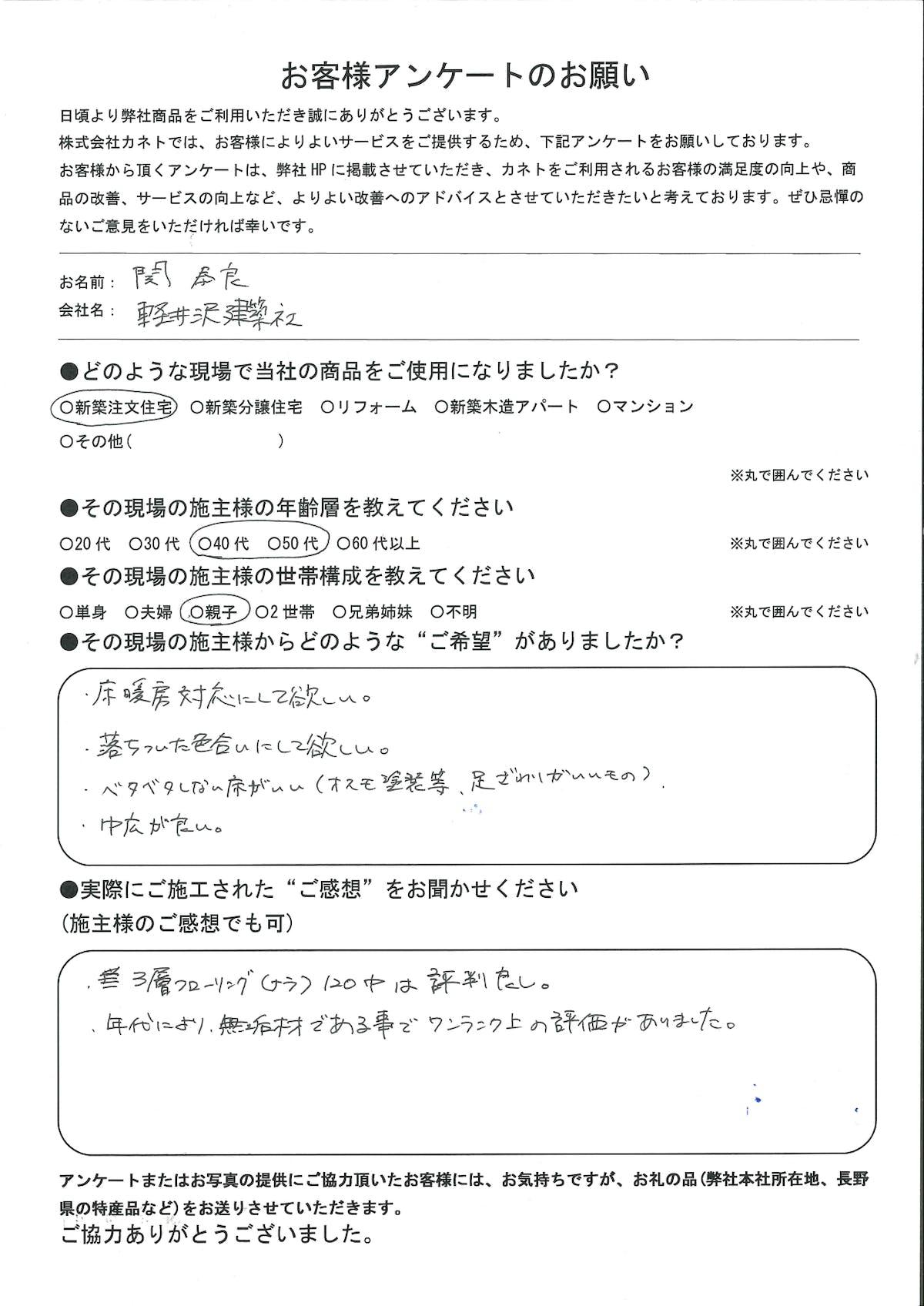 長野県 株式会社参創ハウテック【軽井沢建築社】 関 泰良様