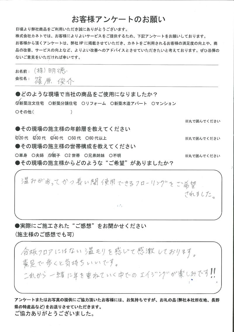 長野県 株式会社明徳 篠原 俊介様