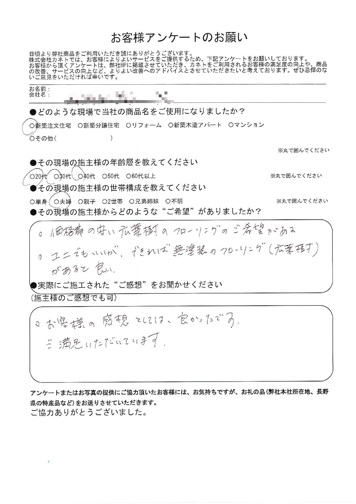 長野県 H社 H様