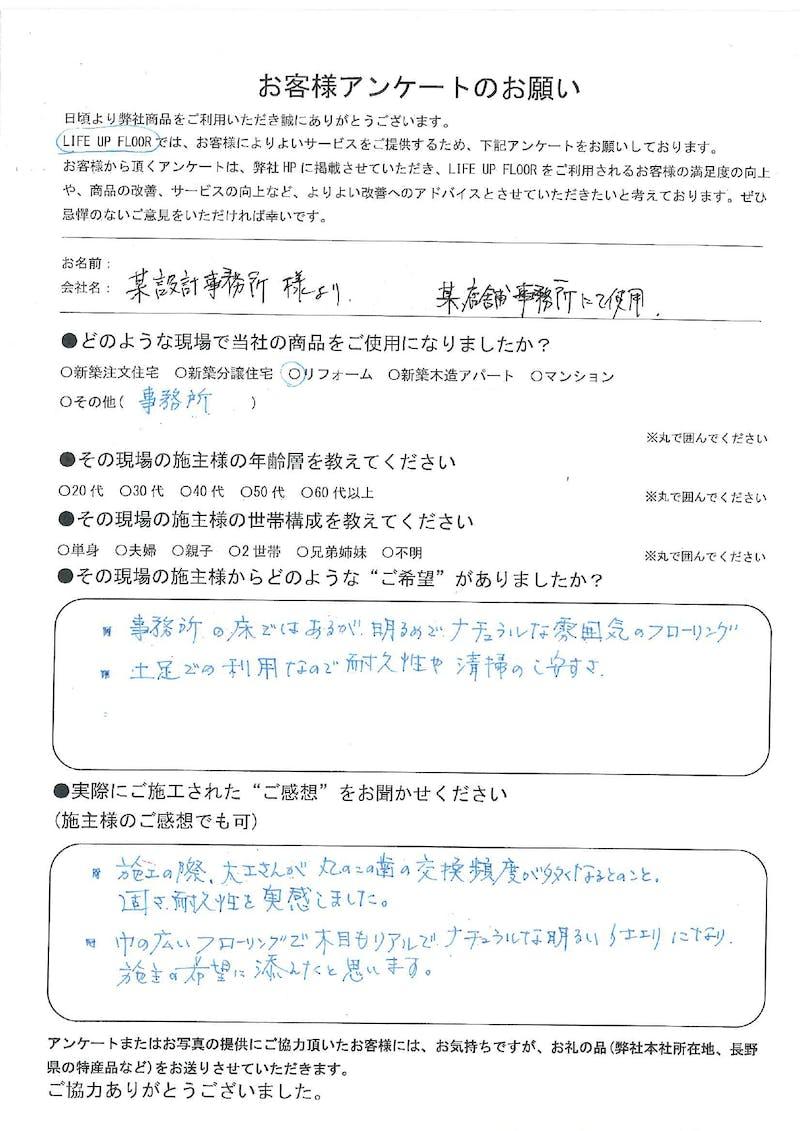 長野県 某設計事務所様