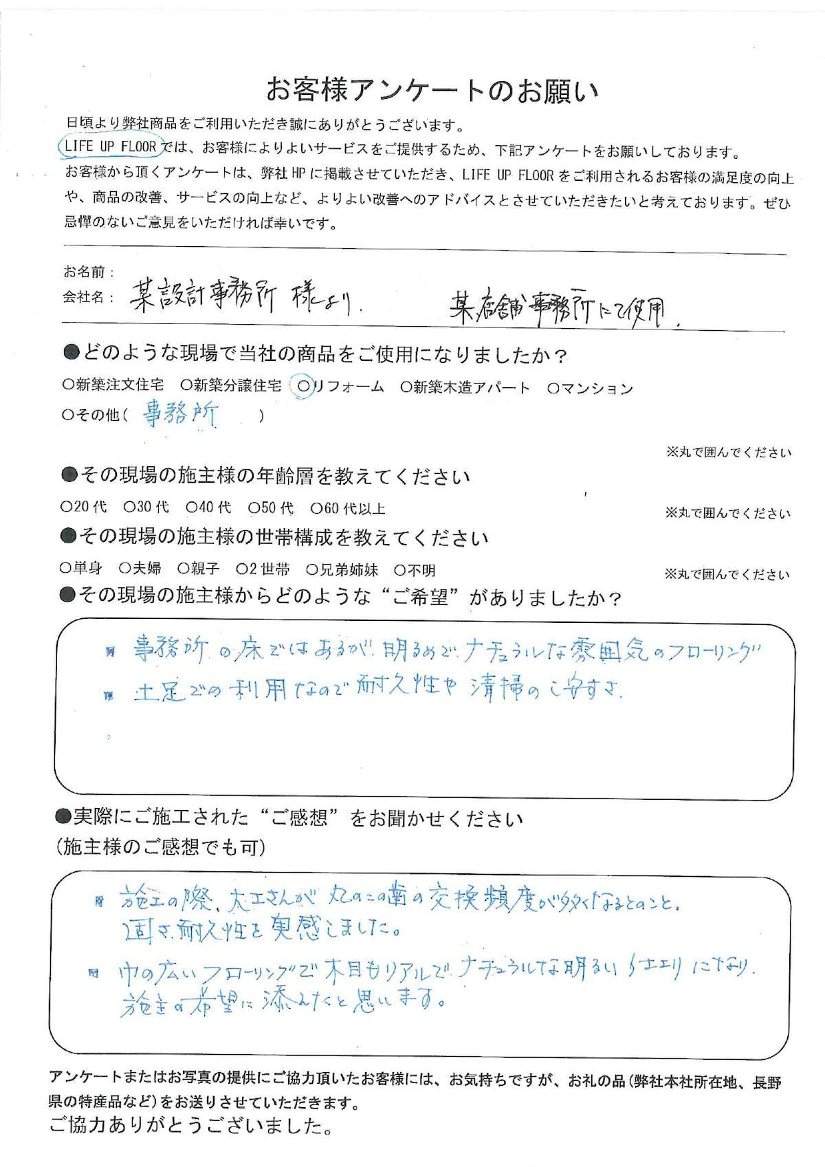 長野県|某設計事務所様
