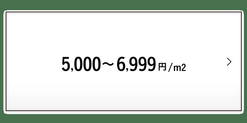 価格で選ぶ5,000~6,999円/㎡のバナー