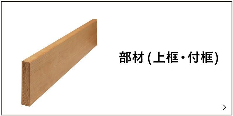 部材(上框・付框)の特徴説明のバナー