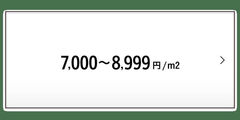 価格で選ぶ7,000~8,999円/㎡のバナー