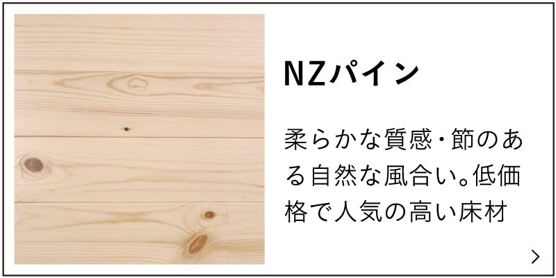 NZパインの特徴説明のバナー